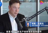 马斯克:特斯拉将成为一家价值5000亿美元的公司
