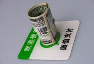 """微信更新""""零钱通"""" 新增收益详情及基金详情模块"""