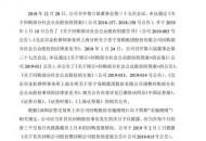 苏宁易购:已耗资5.42亿元回购0.45%股份