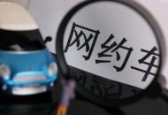 南宁拟出台网约车管理细则 监管趋严企业发展存挑战