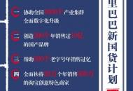 阿里发布新国货计划:助200个老字号年销售过亿