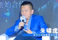 朱啸虎:腾讯投资社区拼团头部玩家兴盛优选