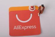 阿里允许国外零售商入驻速卖通 现已开放4个国家