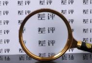 网络交易监督管理办法征集意见   差评删除规则需完善