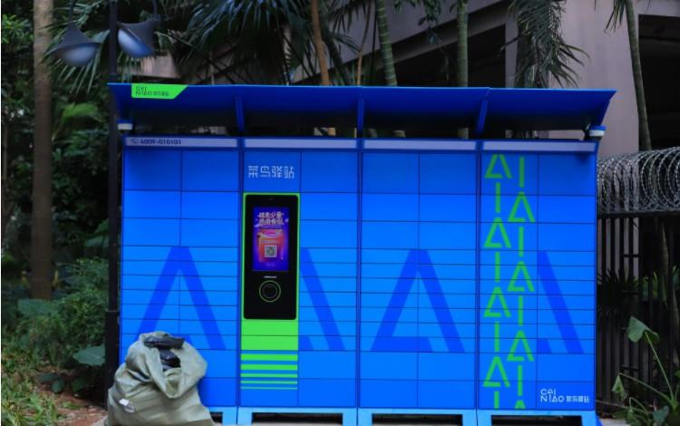 菜鸟驿站杭州启动送货上门等多元服务_物流_电商报