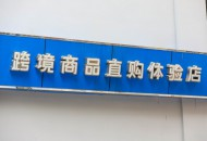 2018年郑州跨境电商交易额达到86.4亿美元