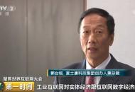郭台铭:即便党内初选未过 也不续任鸿海董事长
