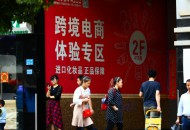 占全球过半 中国跨境电商交易额将达1.24万亿美元
