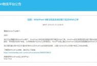 WishPost-E邮宝物流渠道仅限于配送Wish订单