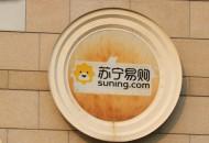 苏宁发起物流地产基金展开二期募资 拟不超26亿元