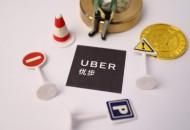 Uber IPO折戟   市场等多方面因素造成的结果