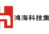 刘扬伟回应将要出任鸿海集团董事长:可能吗