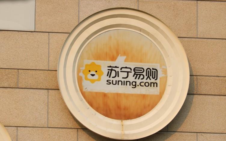 苏宁发起物流地产基金展开二期募资 拟不超26亿元_物流
