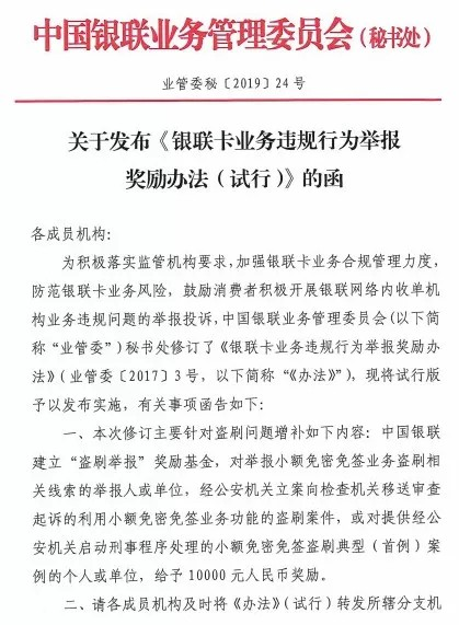 """银联针对闪付业务建立""""盗刷举报""""奖励基金_金融_电商报"""