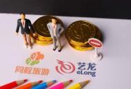 同程艺龙发布第一季度财报 营收增长17.5%