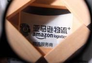 减少卖家物流成本 亚马逊新增一键订舱功能