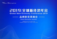 2019全球新经济年会倒计时30天!品牌新变革峰会看点在这里