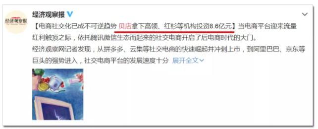 """""""社交版""""天猫,两年捕获4000万粉丝,估值超百亿,它凭的是什么?_行业观察_电商报"""