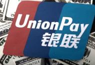 中国银联:云闪付APP正式上线在线赔付功能