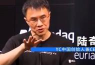 陆奇:创业是历史趋势 中国创业者迎黄金时代
