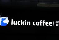 瑞幸咖啡刷新IPO纪录  仍难挑战星巴克