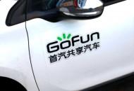 GoFun出行与上汽大众等达成车源战略合作
