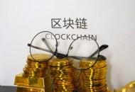 京东数科:已申请近200件区块链专利