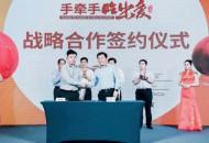 爱库存与临朐政府达成战略合作,推动农产品销售模式升级