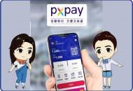 臺灣超市龍頭全聯推PX Pay 年底前用戶要突破300萬
