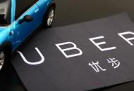 外卖业务或成为给Uber带来丰厚利润的业务模式