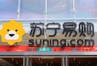苏宁易购成立易采云公司
