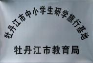 """红星森林有机牧场荣膺""""牡丹江市中小学生研学旅行基地"""""""