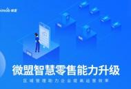 微盟智慧零售能力升级 区域管理助力企业提高运营效率