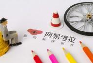 网易考拉签约强生 加强全球品牌合作布局