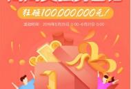 庆祝乔迁之喜,爱库存要拿出1个亿奖励分销商