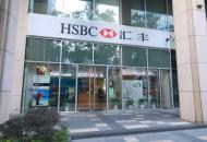 汇丰计划在内地筹备金融科技服务公司