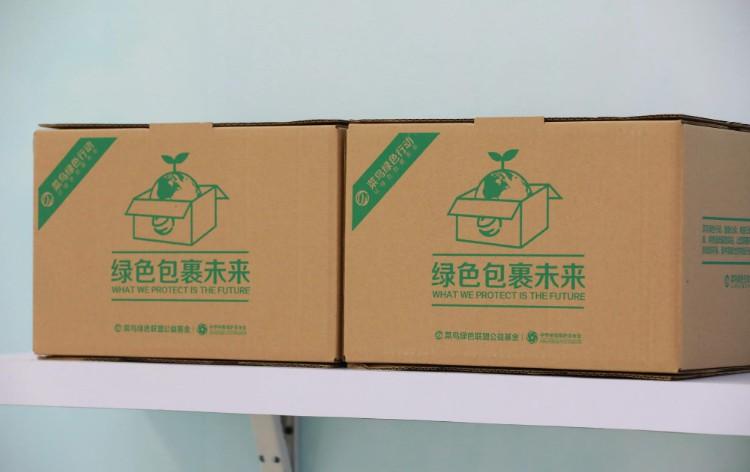 菜鸟联同合作伙伴发起绿色快递日_物流