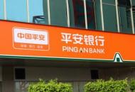 平安银行上线支付宝小程序 提供预约网点等服务