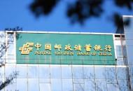 邮储银行理财子公司获批筹建 国有六大行已全部集结