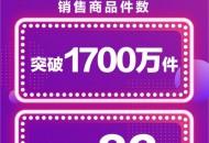 """京东618""""开门战报"""":4分钟突破8亿元 1小时1700万件商品"""