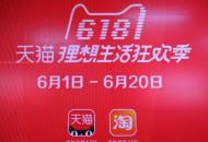 今日盘点:各大电商平台618首日战报