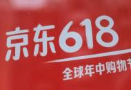 京东618首日下单额井喷 四线及以下城市同比增108%
