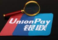 英媒:中国银联将在欧洲推出借记卡、信用卡业务