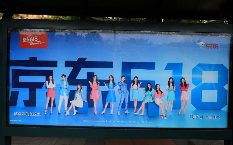 京东618消费数据:四线及以下城市成交额增长108%_零售