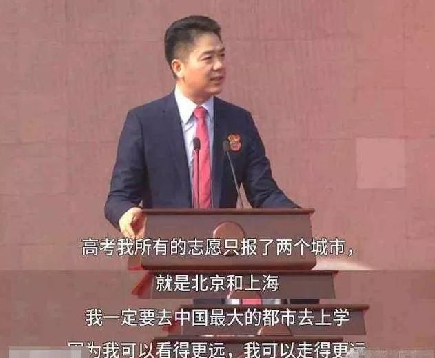 马云复读三次,刘强东只选北上广,大佬们为什么拼了命都要参加高考?_行业观察_电商报