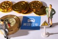 美团打车北京体验:运力有限 价格稍高 bug待解