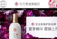 """宝洁""""重启""""东方季道 加码美妆业务谋增长"""