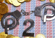 深圳互金协会推P2P网贷机构良性退出投票系统