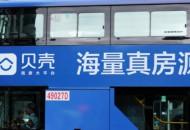 传贝壳找房计划赴港IPO 已在香港注册多家公司