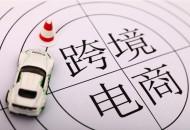 跨境电商规模扩大  中国品牌加速出海